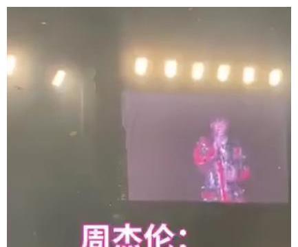 周杰伦巡回演唱会上海开唱,现场为昆凌宣传电影,宠妻狂魔本人