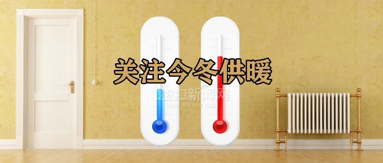室温不达标?有事您说话 今起哈市正式供暖,谁家暖气还不热?这个冬天记者为您跑供暖