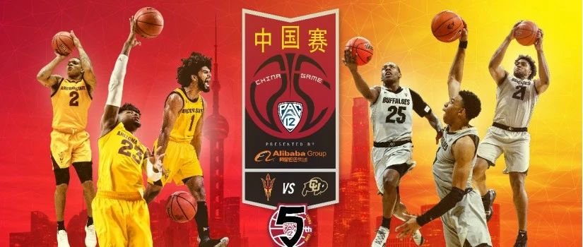 两大公立名校联袂开启新赛季 NCAA Pac-12中国赛正式开票