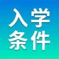 【须知】持北京工作居住证幼升小能跨区吗?需要满足这些!