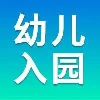 【关注】北京幼儿园开始报名招生了吗?需要信息采集吗?