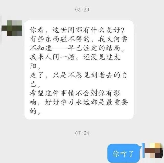 关注丨厦门男子微博留言欲轻生,四川网友微信小程序报警求助