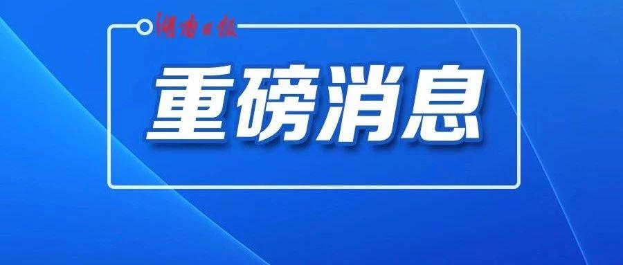 重磅!湖南省公路管理局成建制撤销,省公路事务中心、水运事务中心挂牌成立