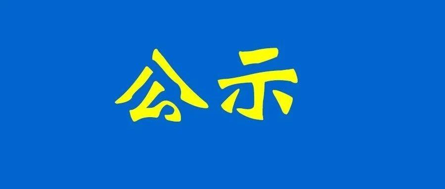 2019年天津市面向甘南籍普通高校毕业生公开招聘事业单位工作人员拟聘用人员公示