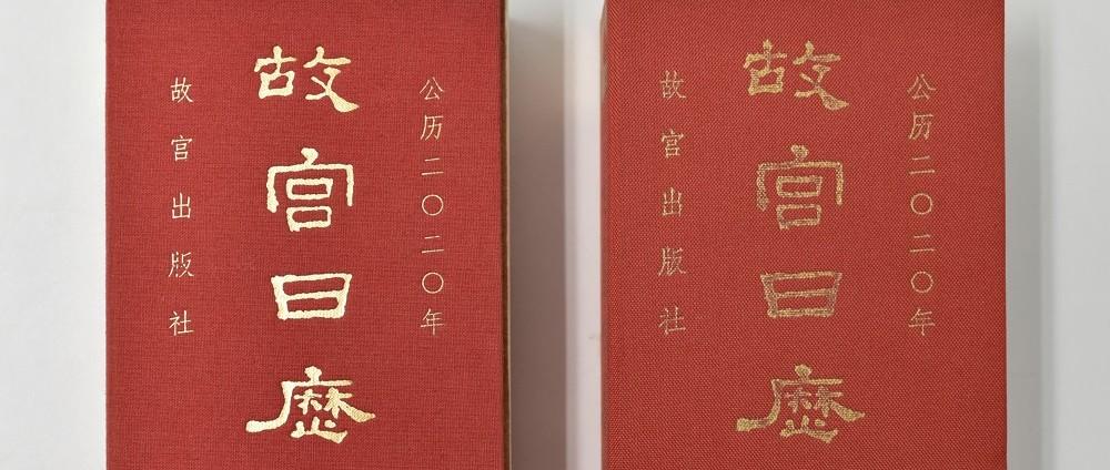 600年纪念版《故宫日历》,28块一本?