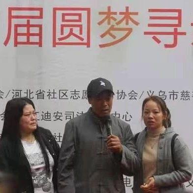 泪目!昨天冀鲁浙寻亲会上,数十年前被抱养的3个孩子找到亲生父母