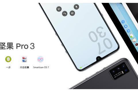 坚果Pro3新功能曝光:Smartisan OS 7正式版,更智能的语音助手