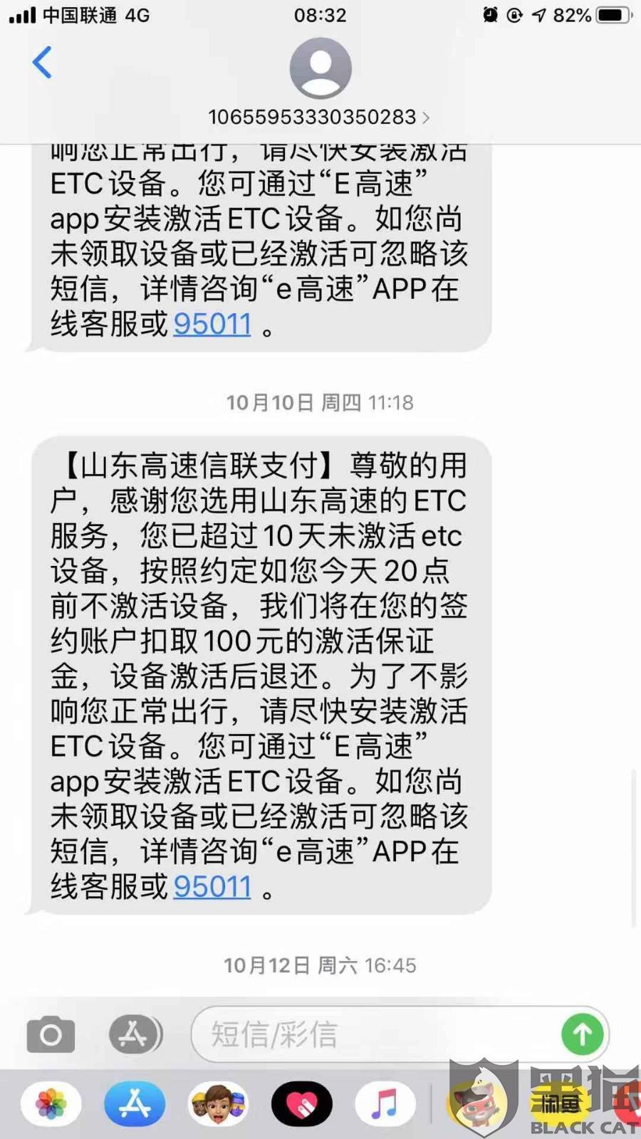 黑猫投诉:山东高速信联支付违规扣款100元