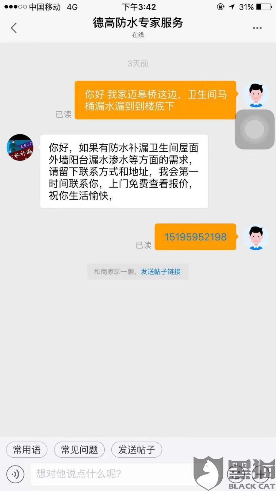 黑猫投诉:误入防水骗局,58同城南京本地服务高价被骗
