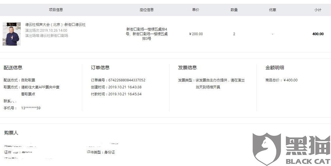 黑猫投诉:北京红马传媒文化发展有限公司-大麦网