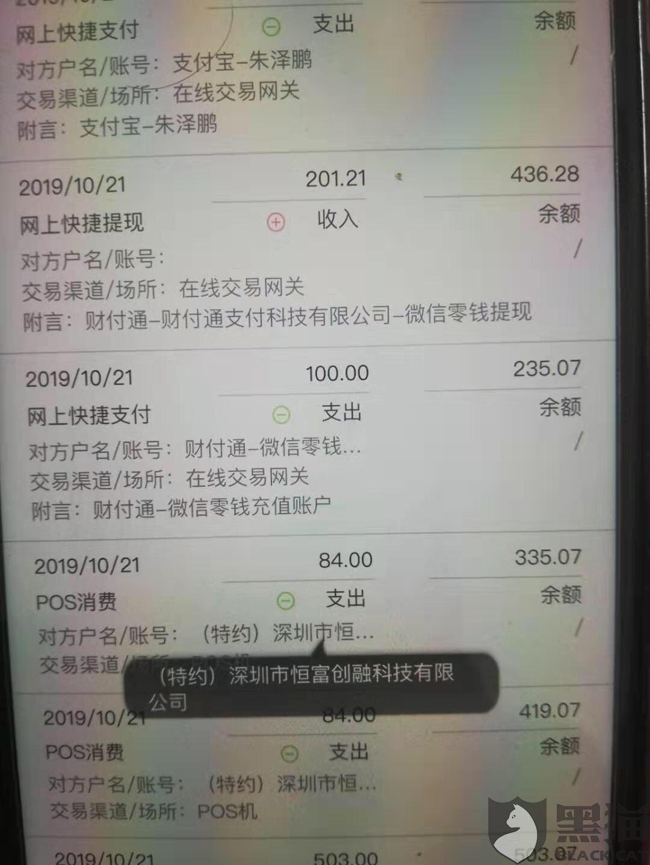黑猫投诉:2019年10月21日盗刷我中国银行卡两笔84块钱