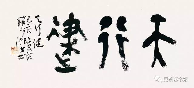 """""""古意新境—吴德铭中国画作品展"""" 10月19日将在更斯艺术馆开幕"""