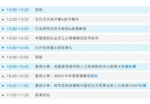 EAP年会报名 | 2009-2019中国企业员工心理健康白皮书发布!