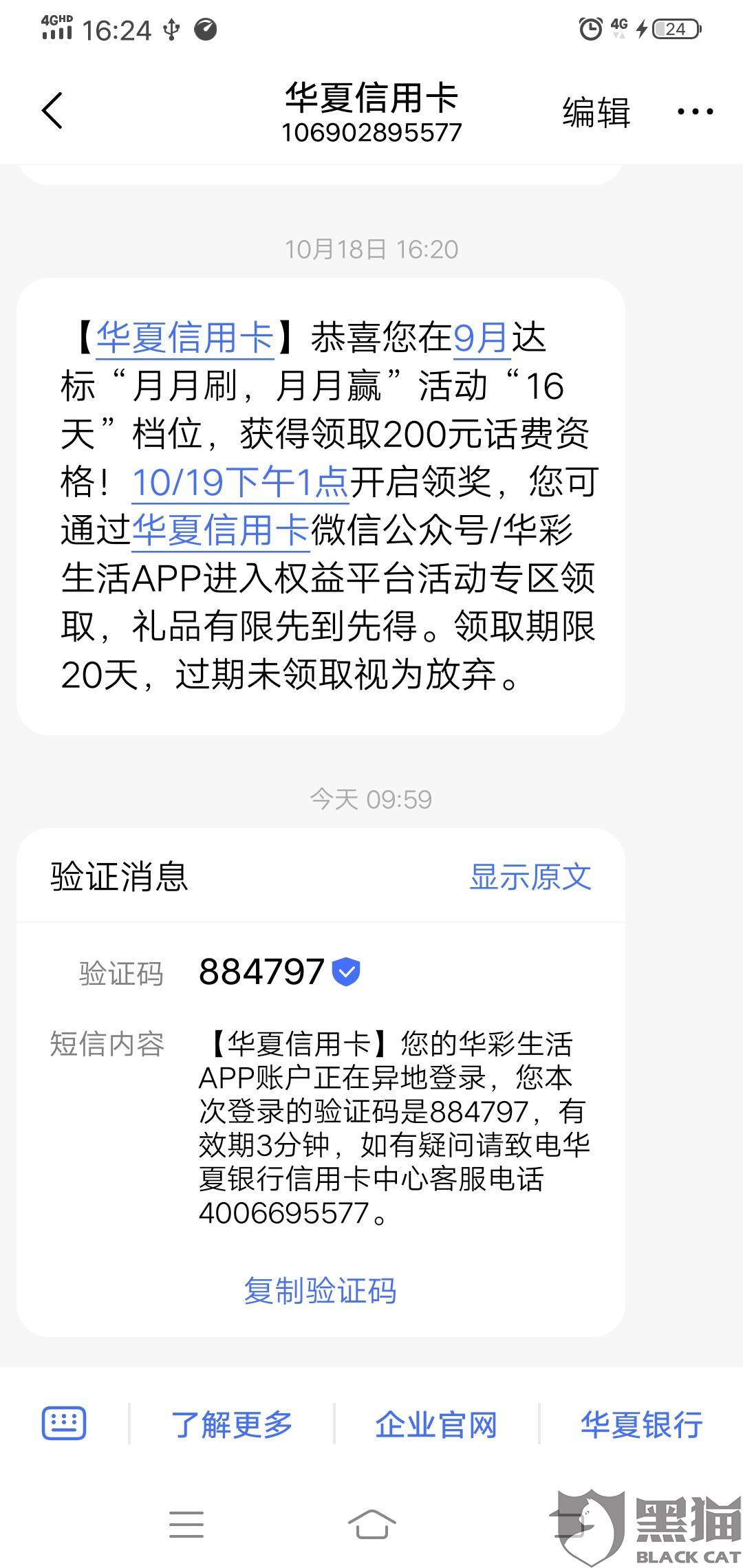黑猫投诉:华夏银行月月刷 刷满16笔