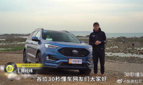 视频:2.7TV6动力美系性能大7座,福特锐界ST新车首测,很棒的一辆车哦