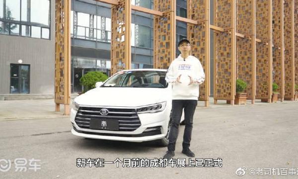 视频:6.68万买到的三厢轿车,试驾比亚迪全新秦燃油