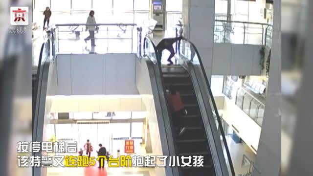 惊险!老人和孩子扶梯上摔倒,特警飞奔按下紧急制动按钮