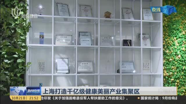 上海打造千亿级健康美丽产业集聚区