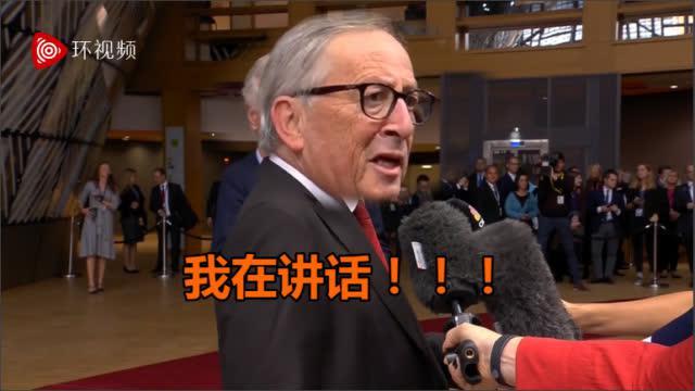 视频-被记者打断不开心 欧盟委员会主席容克怒了:我在讲话