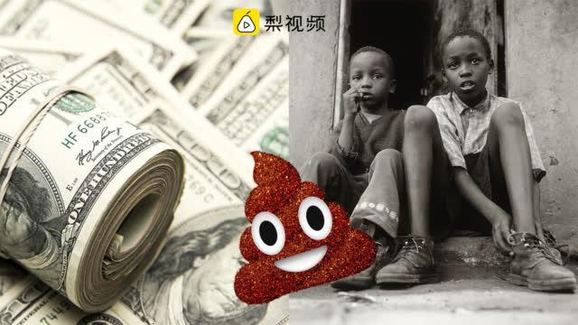 穷人富人的便便不一样?新研究