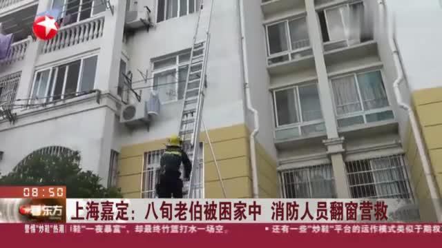 八旬老人在家倒地不起,老伴外出又忘带钥匙,消防迅速翻窗营救