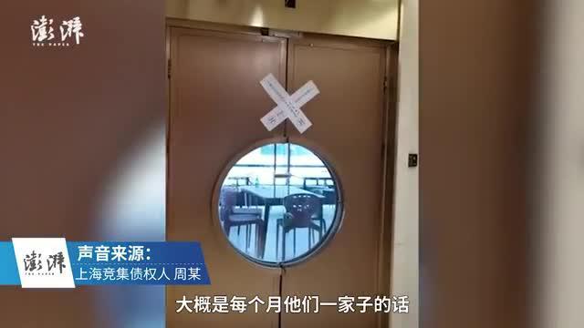 上海竞集大股东被指职务侵占,当事人否认
