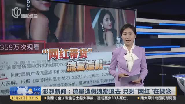 """澎湃新闻:流量造假浪潮退去  只剩""""网红""""在裸泳"""
