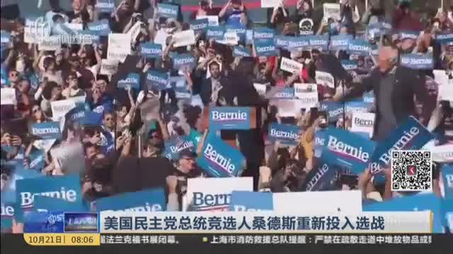 美国民主党总统竞选人桑德斯重新投入选战