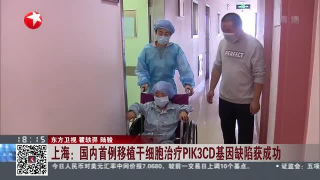 上海:国内首例移植干细胞治疗PIK3CD基因缺陷获成功