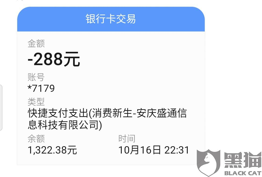 黑猫投诉:安庆盛通信息科技有限公司  用时5天解决了消费者投诉
