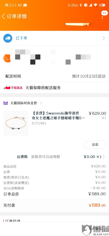 黑猫投诉:近期在天猫国际时尚直营花了589元购买了一款施华洛世奇手镯,到货之后发现店铺降价