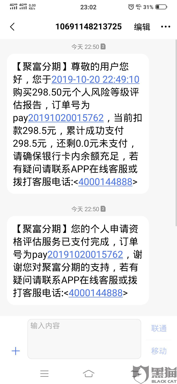 黑猫投诉:海南意源达网络科技有限公司恶意扣款,未经本人同意