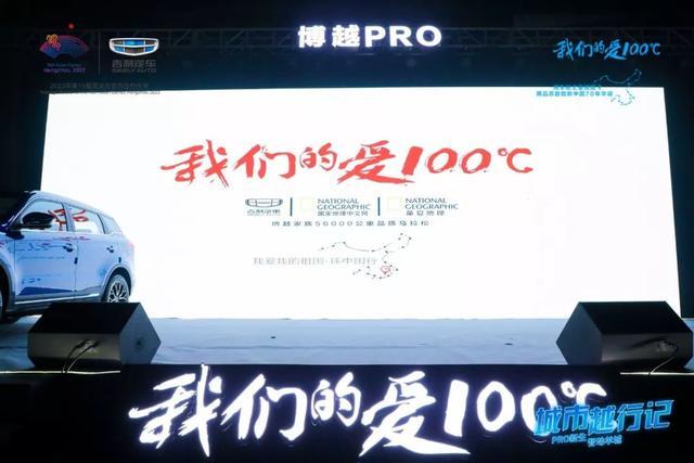 9.88万元起,吉利博越PRO华南区域上市