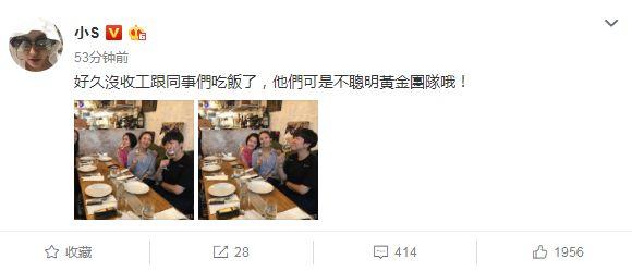 小S和同事聚餐,举杯畅饮气色好,调侃同事们是不聪明黄金团队
