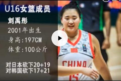 """20分19板!17分21板!打爆日韩,中国女篮又出一个""""巨无霸"""""""