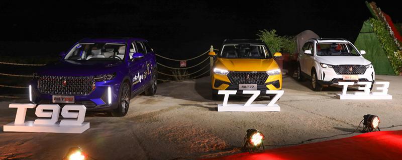 一汽奔腾持续推动品牌向上 3款新车明年上市
