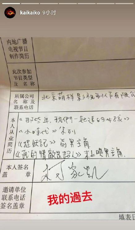 柯震东撩华谊千金被无视,在王文也直播间狂刷留言,令人迷惑