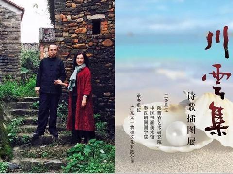 吴川淮 · 贺云《川云集》诗集插图展在贵州茅台镇举行