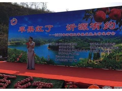 淄博沂源举办,2019年沂源红苹果成熟上市发布会