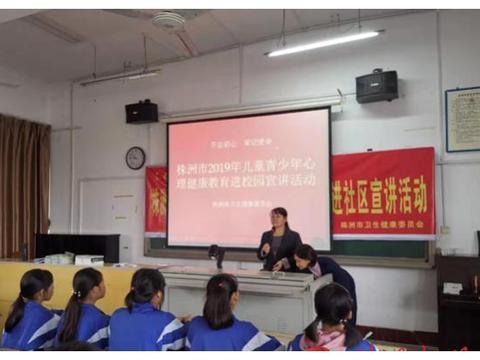 石峰区开展儿童青少年心理健康教育进校园进社区活动