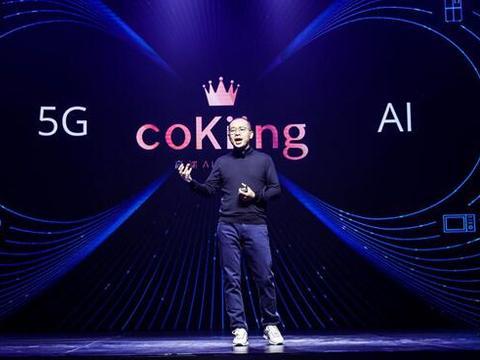 高端AI科技家电品牌coKiing亮相,用AI科技改变未来空调
