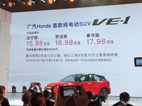 首款纯电SUV如何破局?广汽本田新款理念VE-1上市