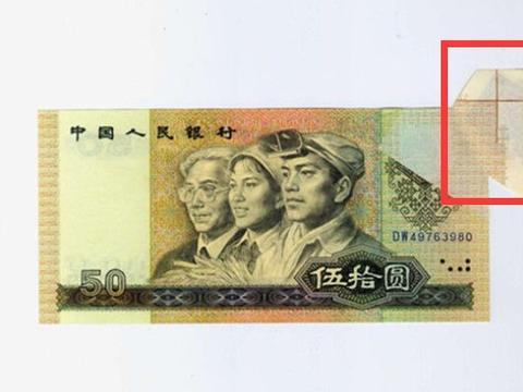 五十元纸币出现多肉,奇怪之极,专家:错版币,价值五万!
