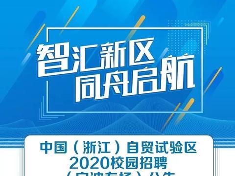 中国(浙江)自贸试验区 2020校园招聘(宁波专场)公告