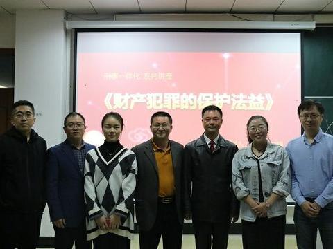 """湖北民族大学刑事法治研究所举办""""刑事一体化""""讲座"""