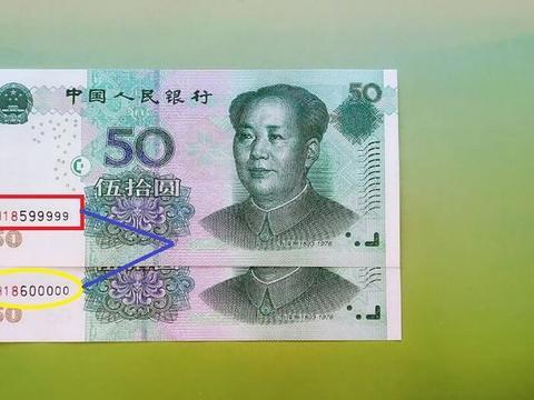 现在使用的50元纸币,冠字号如果是这的,增值5倍,你有吗?