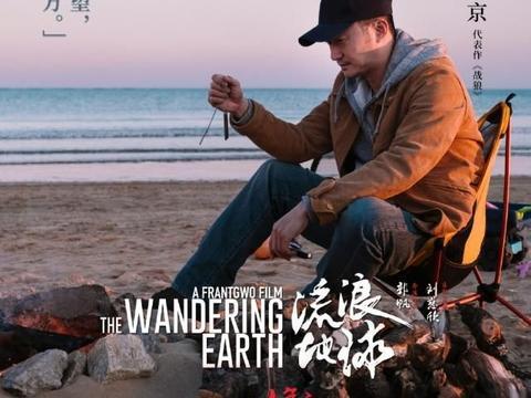《流浪地球》也就只有中国人会带着地球去流浪吧