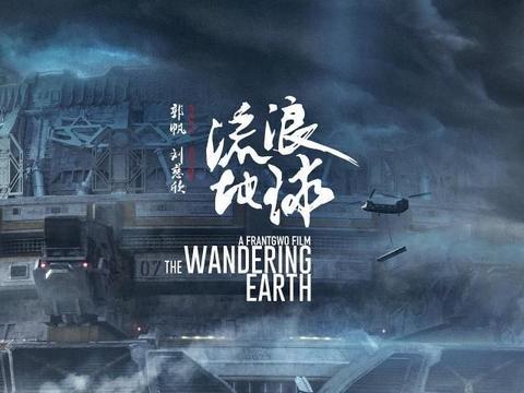 87秒丨独家对话《流浪地球》导演郭帆家人:他没有忘记家乡 是难