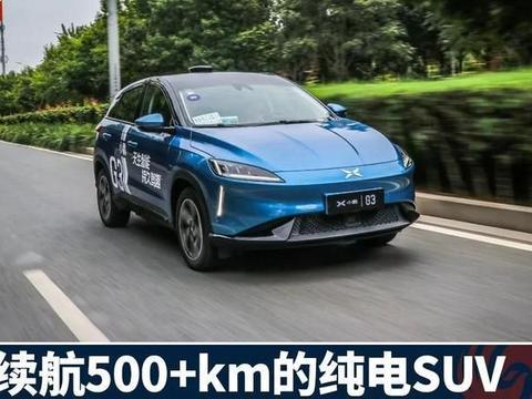 最大续航超500km,14.38万元起售,这款主打智能的小鹏G3靠谱吗