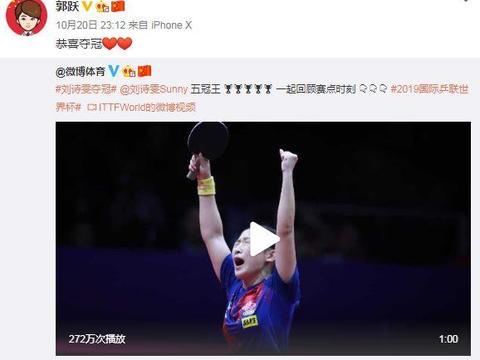 罕见!郭跃公开祝贺前师妹创造历史!网友:不愧同为孔令辉门下